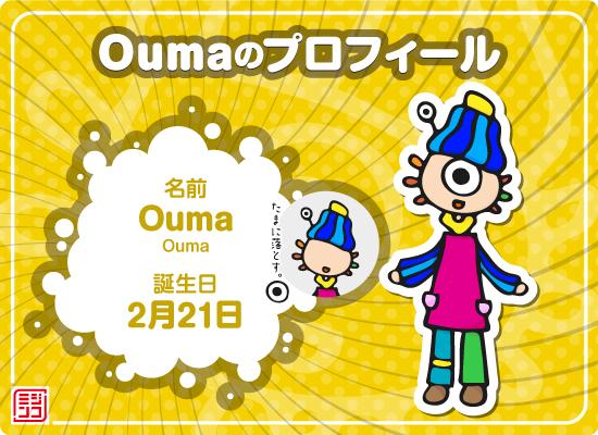 Oumaプロフィール 名前/Ouma 誕生日/2月21日