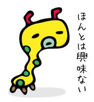 mijin_kun4