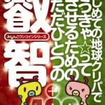 【みじんこ企画】Happy New Year 2014!みじんこからのお年玉企画!