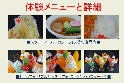 サンプル食品