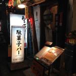 【第2回みじんこMTG】うまい棒食べ放題!駄菓子バーで行う新感覚ミーティング