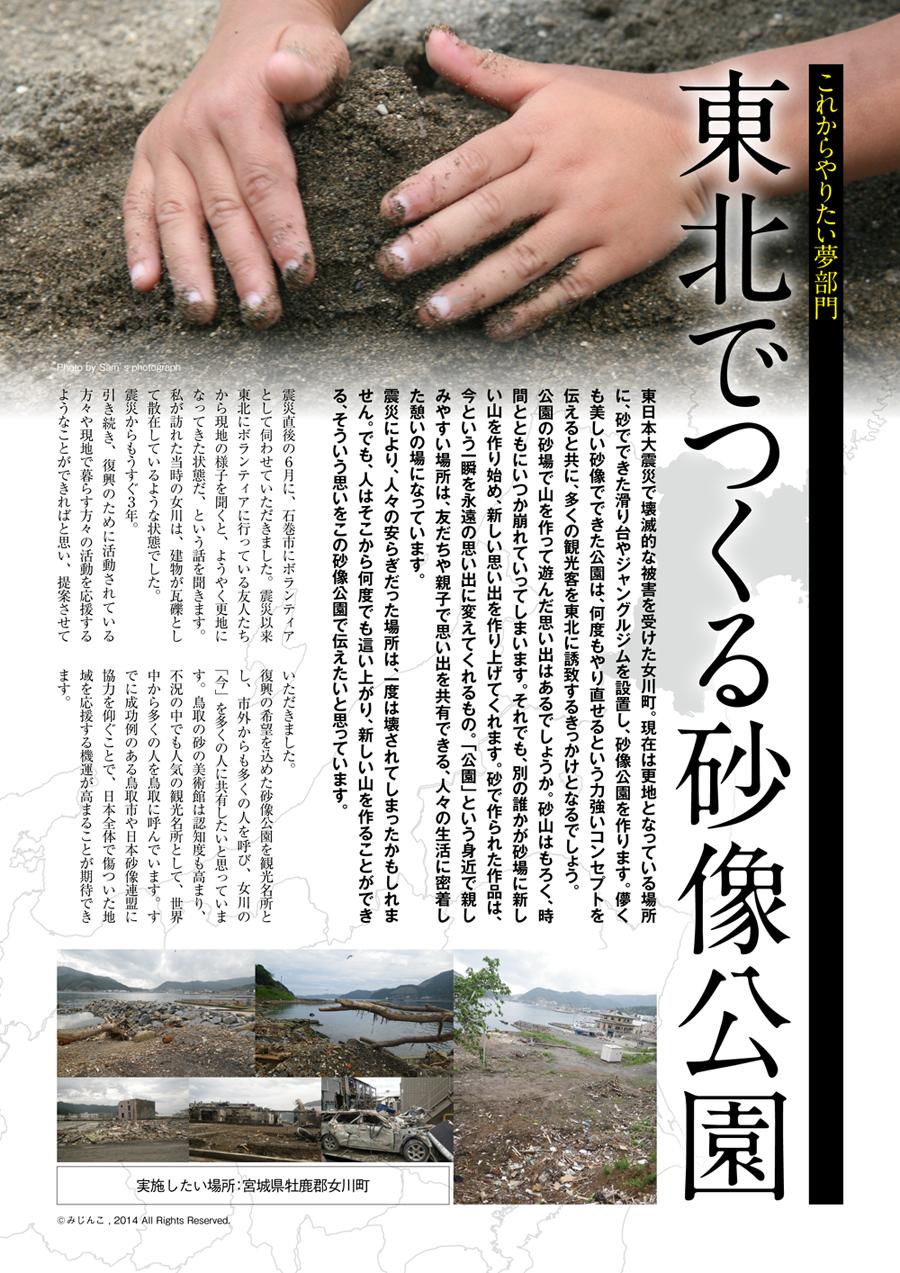 人と人との絆の力強さを思い起こさせる~東北でつくる砂像公園企画~