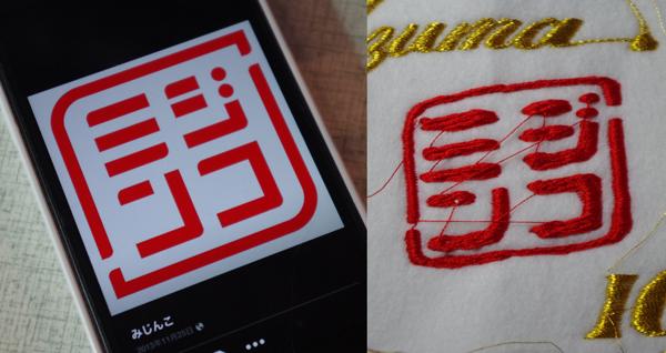 イトダネームみじんこロゴ刺繍