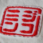 【世界のおもキカ!】みじんこのロゴがカワイイアップリケ刺繍に早変わり!職人さんの凄腕披露!