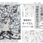 【みじんこTALK】第8回~ニューヨークに自分の活動を広げよう!ニューヨークのローカル新聞『週刊NY生活』へ突撃レポート!