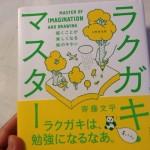 【書籍紹介】クリエイティブを刺激する!考え方が128度くらい変わる書籍8選