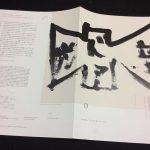 書家・山本尚志氏へのインタビュー「第2回/書家の強みと日ごろ意識すべき具体的なトレーニング(中編)」