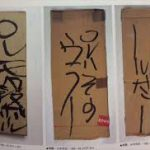 アートは人の人生を変えるのか~20歳で井上有一作品(80万)を購入した書家・山本尚志氏の歩み