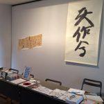 書家・山本尚志氏へのインタビュー「第2回/書家の強みと日ごろ意識すべき具体的なトレーニング(後編)」