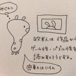 みじんこ漫画で学ぶ~北野武×村上隆対談本「ツーアート」