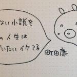 みじんこが贈る「芸術の神様が降りてくる瞬間」から町田康さんの名言