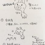 みじんこ漫画で分かりそうになる現代アート~村上隆「芸術闘争論」から良い作品をつくるのに必要なこと