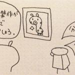 みじんこ漫画で分かりそうになる現代アート(1)~現代アーティストとして4つの質問に答える。