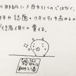みじんこ漫画で学ぶ起業家精神!~ユニクロ柳井正さんの「一生九敗」