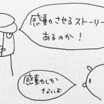 みじんこ漫画で分かりそうになる現代アート(4)~改善できそうなところを見つける。