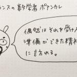 みじんこ漫画で学ぶ脳科学~茂木健一郎「創造する脳」から学びを最大化する方法