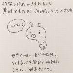 みじんこ漫画で学ぶ村上隆「創造力なき日本」~歴史に残るアートとは何か