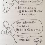 みじんこ漫画で学ぶ現代アート~村上隆「芸術起業論」から歴史に残る革命的なアートについて