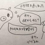 みじんこ漫画で分かりそうになる現代アート(5)~とりあえずMOMAから攻略。