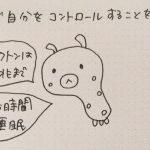 みじんこ漫画で改めて楽しむ水野敬也「夢をかなえるゾウ」