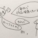 みじんこ漫画で分かりそうになる現代アート(6)~海外展示できたらカッコいいと思い立つ。