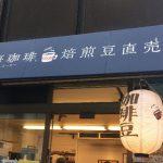 水だしコーヒーを泡立てた生コーヒーが飲める神保町の「青海珈琲」に行ってきたよ