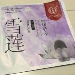 上海のおみやげなら漢方薬専門店「北京同仁堂」のパックがおススメ!