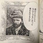 ゴッホ兄弟の生涯を描いた漫画「さよならソルシエ」ネタバレ感想