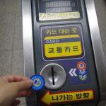 韓国大田(テジョン)の地下鉄の乗り方~切符はリサイクルコイン