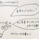 山口周さんの「ニュータイプの時代」から考える革新的な未来の作り方