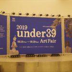 韓国釜山文化財団10周年!~記念式典の様子と若手アートフェアUnder39の作品紹介