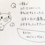 山口周さんの『ニュータイプの時代』を読んで「役に立つ」と「意味がある」の違いについて考える
