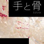 韓国で餓死した女性アーティストの遺作を巡る現代アートミステリー『手と骨』電子版リリースしたよ!