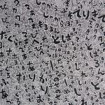 オノマトペを創作してもなんとなく伝わる~文字に対する解像度の話